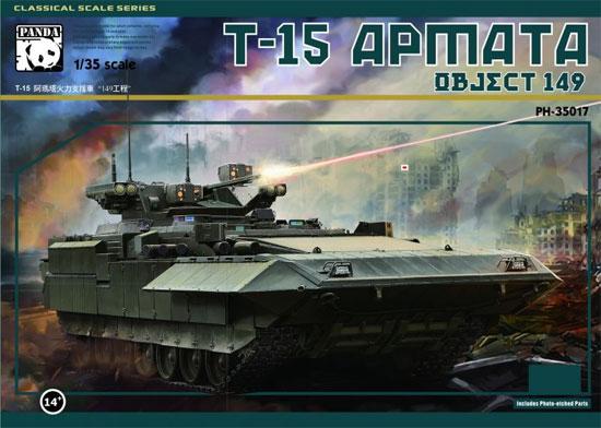T-15 アルマータ オブイェクト149 歩兵戦闘車プラモデル(パンダホビー1/35 CLASSICAL SCALE SERIESNo.PH35017)商品画像