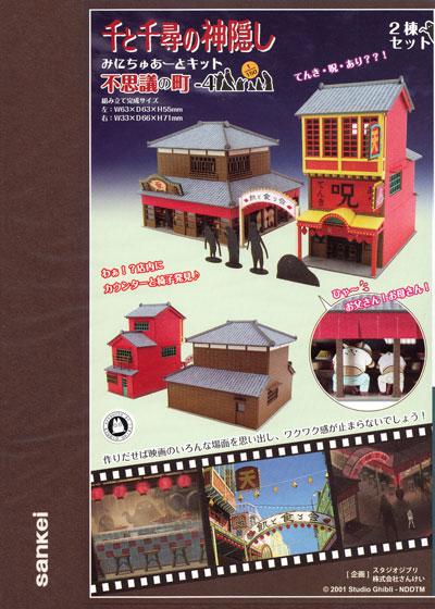 不思議の町 4 (千と千尋の神隠し)ペーパークラフト(さんけいジブリシリーズNo.MK07-026)商品画像