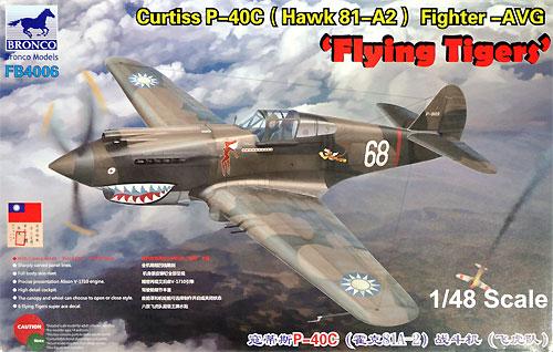 カーチス P-40C (ホーク 81-A2) 戦闘機 フライングタイガースプラモデル(ブロンコモデル1/48 エアクラフト プラモデルNo.FB4006)商品画像