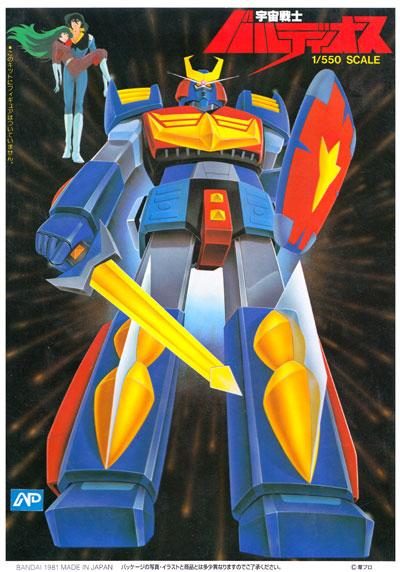 宇宙戦士 バルディオスプラモデル(バンダイ宇宙戦士 バルディオスNo.0061096)商品画像