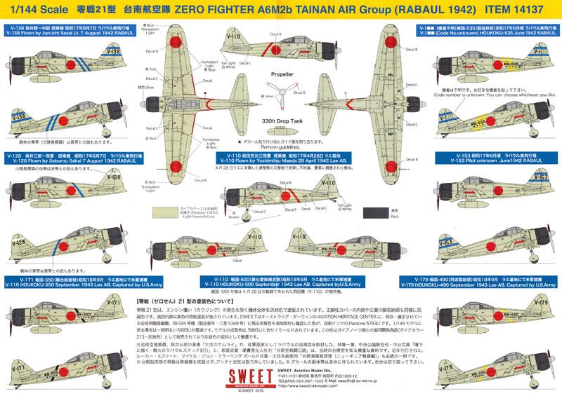 零戦21型 台南航空隊プラモデル(SWEET1/144スケールキットNo.037)商品画像_2