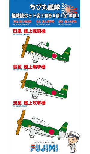 ちび丸艦隊 艦載機セット 2 3種各6機 (全18機)プラモデル(フジミちび丸グレードアップパーツNo.ちび丸Gup-019)商品画像