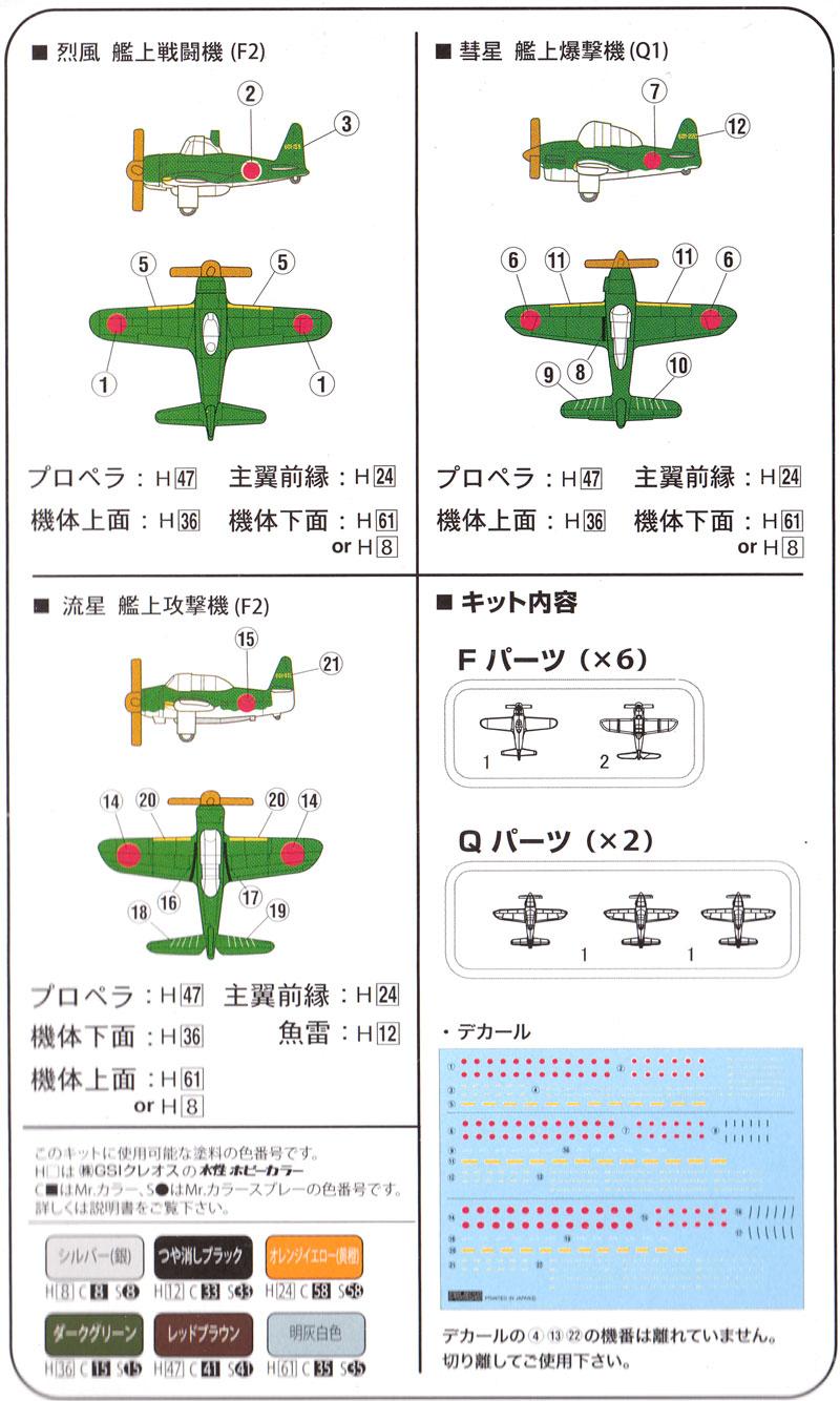 ちび丸艦隊 艦載機セット 2 3種各6機 (全18機)プラモデル(フジミちび丸グレードアップパーツNo.ちび丸Gup-019)商品画像_2