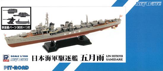 日本海軍 白露型駆逐艦 五月雨 (新装備パーツ付)プラモデル(ピットロード1/700 スカイウェーブ W シリーズNo.SPW046)商品画像
