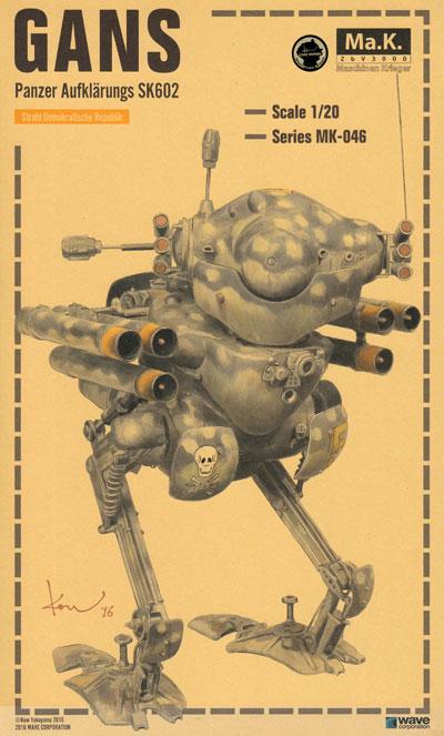 陸戦ガンスプラモデル(ウェーブ1/20 マシーネン・クリーガーシリーズNo.MK-046)商品画像