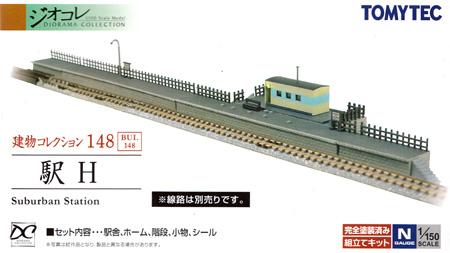 駅 Hプラモデル(トミーテック建物コレクション (ジオコレ)No.148)商品画像