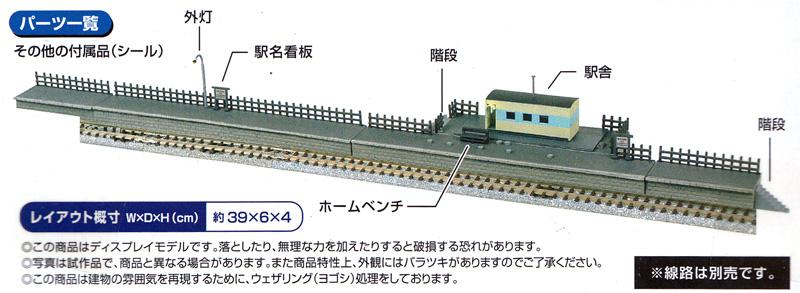 駅 Hプラモデル(トミーテック建物コレクション (ジオコレ)No.148)商品画像_1
