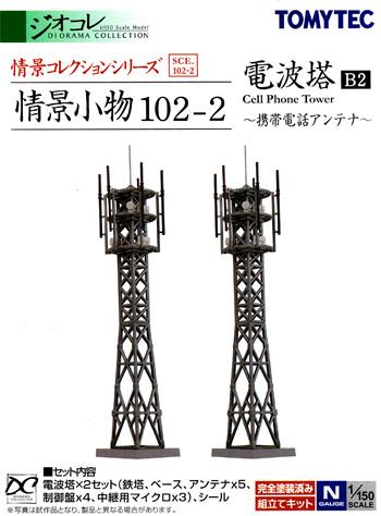 電波塔 B2 - 携帯電話アンテナ -プラモデル(トミーテック情景コレクション 情景小物シリーズNo.102-2)商品画像