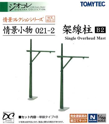 架線柱 B2プラモデル(トミーテック情景コレクション 情景小物シリーズNo.021-2)商品画像