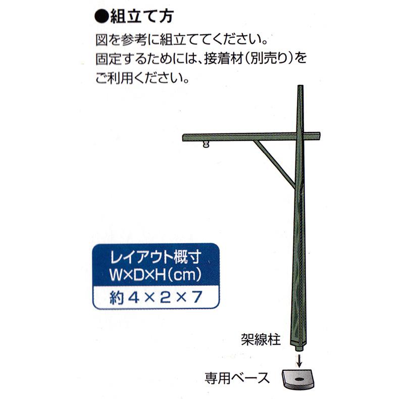 架線柱 B2プラモデル(トミーテック情景コレクション 情景小物シリーズNo.021-2)商品画像_2