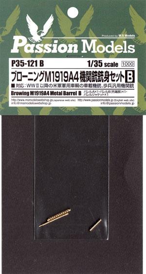 ブローニング M1919A4 機関銃銃身セット Bメタル(パッションモデルズ1/35 シリーズNo.P35-121B)商品画像