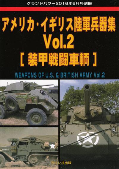 アメリカ・イギリス陸軍兵器集 Vol.2 装甲戦闘車両別冊(ガリレオ出版グランドパワー別冊No.L-07/26)商品画像