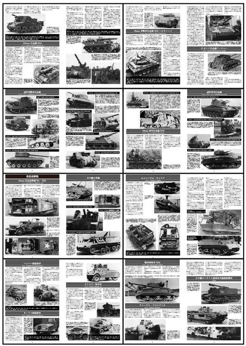 アメリカ・イギリス陸軍兵器集 Vol.2 装甲戦闘車両別冊(ガリレオ出版グランドパワー別冊No.L-07/26)商品画像_1