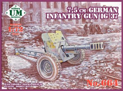 ドイツ 7.5cm 歩兵砲 IG37プラモデル(ユニモデル1/72 AFVキットNo.664)商品画像