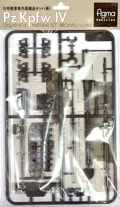 4号戦車車外装備品セット (茶)プラモデル(マックスファクトリーfigma VehiclesNo.06408)商品画像