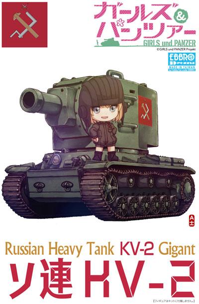 ソ連 KV-2プラモデル(エブロガールズ&パンツァー 3DパズルNo.30002)商品画像