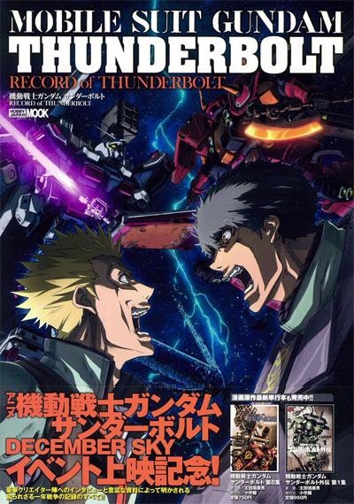 機動戦士ガンダム サンダーボルト RECORD of THUNDERBOLT本(ホビージャパンHOBBY JAPAN MOOKNo.68148-27)商品画像