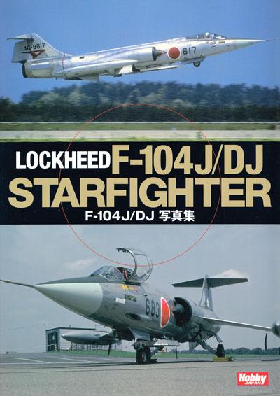 F-104J/DJ 写真集本(ホビージャパンミリタリーNo.1250-8)商品画像