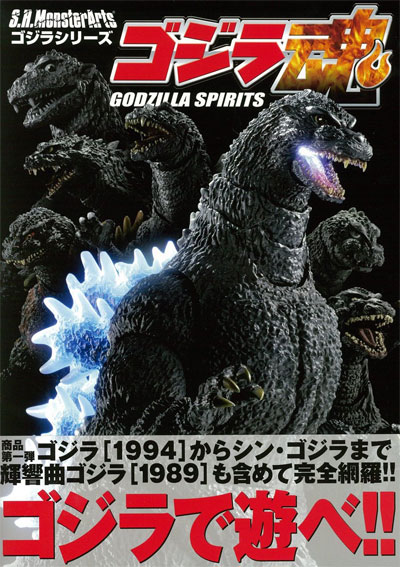 S.H. MonsterArts ゴジラ魂本(ホビージャパンHOBBY JAPAN MOOKNo.1253-9)商品画像