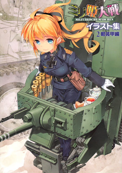 ミリ姫大戦 イラスト集 2 軽装甲編本(イカロス出版MCあくしず MOOKNo.0213-8)商品画像