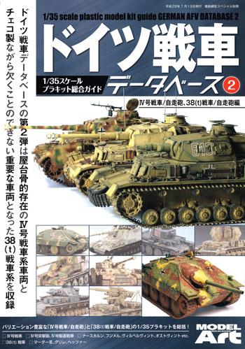 ドイツ戦車データベース (2) 4号戦車/自走砲、38(t)戦車/自走砲 編本(モデルアート臨時増刊No.12320-07)商品画像