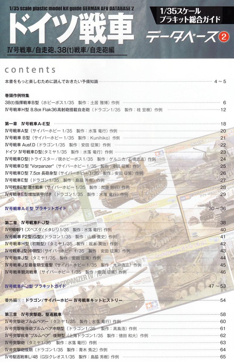 ドイツ戦車データベース (2) 4号戦車/自走砲、38(t)戦車/自走砲 編本(モデルアート臨時増刊No.12320-07)商品画像_1