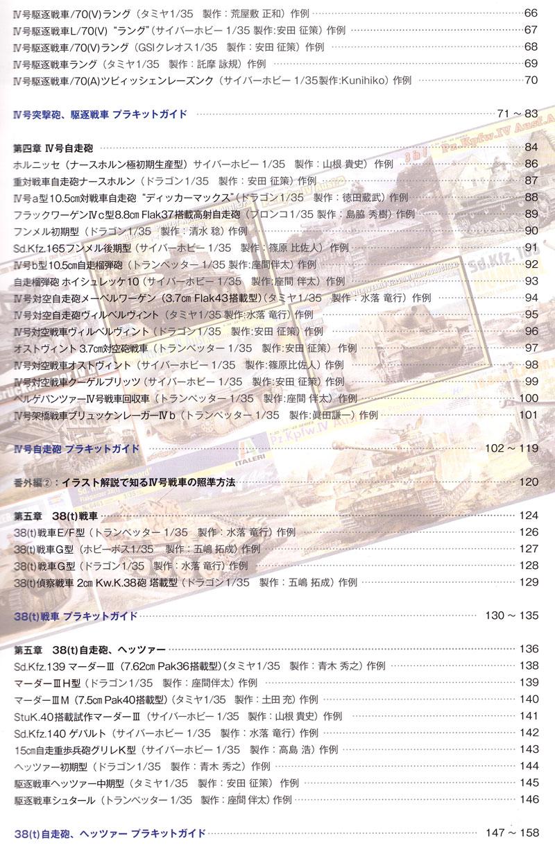 ドイツ戦車データベース (2) 4号戦車/自走砲、38(t)戦車/自走砲 編本(モデルアート臨時増刊No.12320-07)商品画像_2