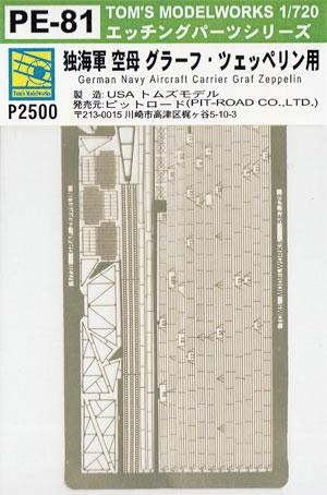 独海軍 空母 グラーフ・ツェッペリン用エッチング(トムスモデル1/700 艦船用エッチングパーツシリーズNo.PE-081)商品画像