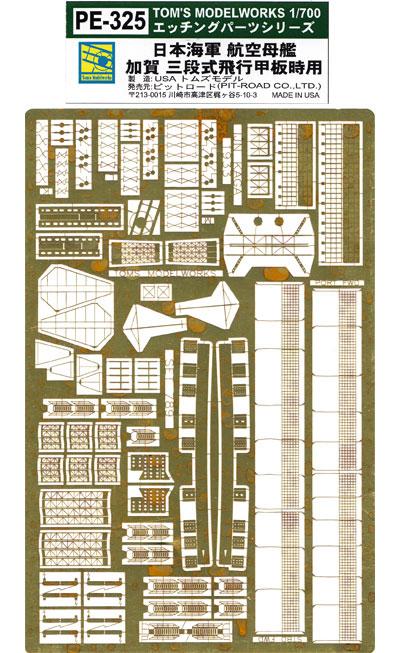 日本海軍 航空母艦 加賀 三段式飛行甲板時用 エッチングエッチング(トムスモデル1/700 艦船用エッチングパーツシリーズNo.PE-325)商品画像