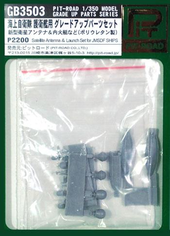 海上自衛隊 護衛艦用 グレードアップパーツセットレジン(ピットロードグレードアップパーツ シリーズNo.GB3503)商品画像