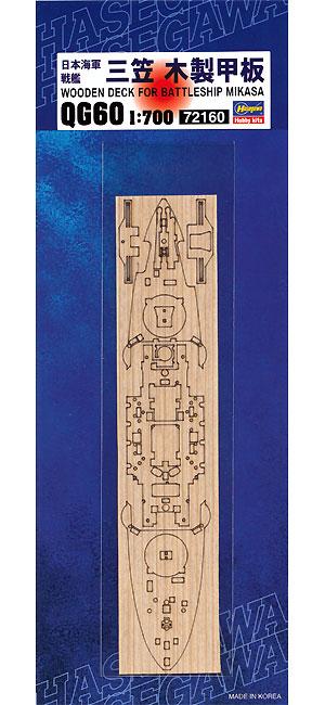 日本海軍 戦艦 三笠 木製甲板木甲板(ハセガワ1/700 QG帯No.QG060)商品画像