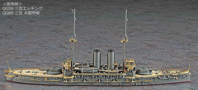 日本海軍 戦艦 三笠 木製甲板木甲板(ハセガワ1/700 QG帯No.QG060)商品画像_2