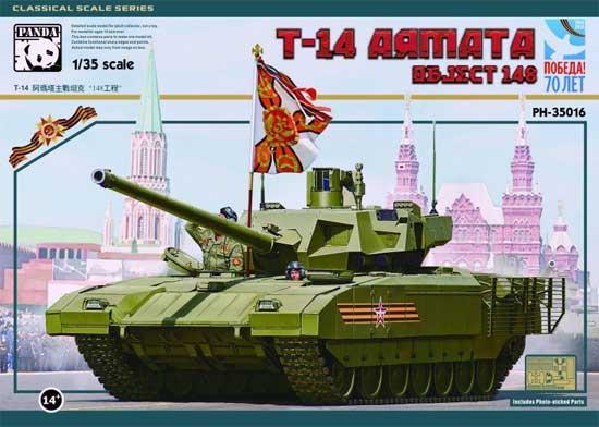 T-14 アルマータ 主力戦車 オブイェクト148プラモデル(パンダホビー1/35 CLASSICAL SCALE SERIESNo.PH35016)商品画像