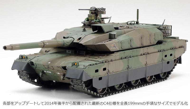 陸上自衛隊 10式戦車プラモデル(タミヤ1/48 ミリタリーミニチュアシリーズNo.088)商品画像_2