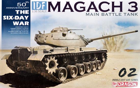 イスラエル国防軍 IDF マガフ3プラモデル(ドラゴン1/35 MIDDLE EAST WAR SERIESNo.3567)商品画像