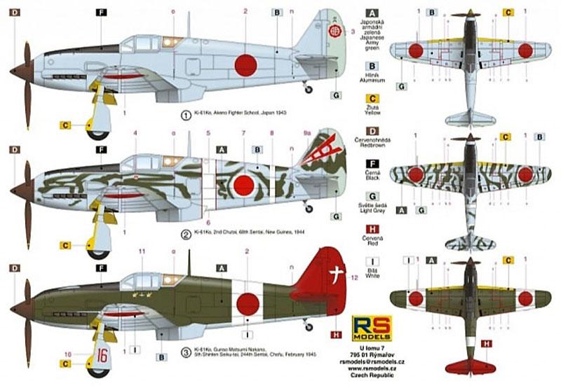 川崎 キ61 飛燕 1型甲プラモデル(RSモデル1/72 エアクラフト プラモデルNo.92200)商品画像_2