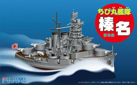 ちび丸艦隊 榛名 エッチングパーツ付きプラモデル(フジミちび丸艦隊 シリーズNo.ちび丸SP-005)商品画像