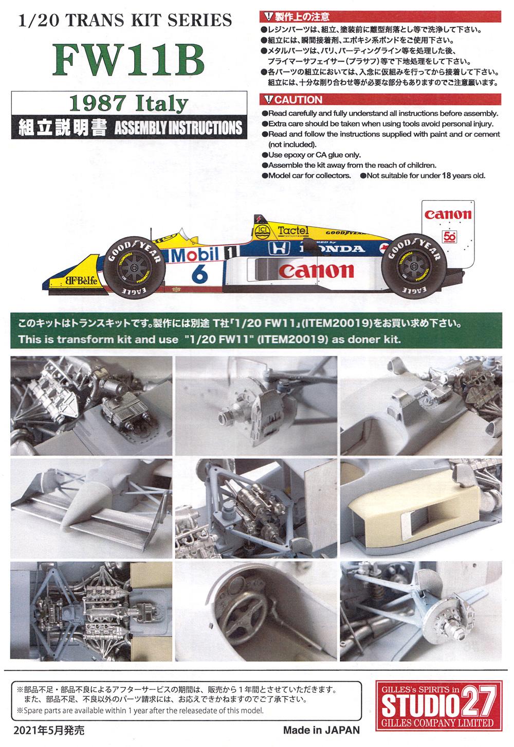 ウイリアムズ FW11B 1987 イタリアGP (トランスキット)レジン(スタジオ27F-1 トランスキットNo.TK2066R)商品画像_1