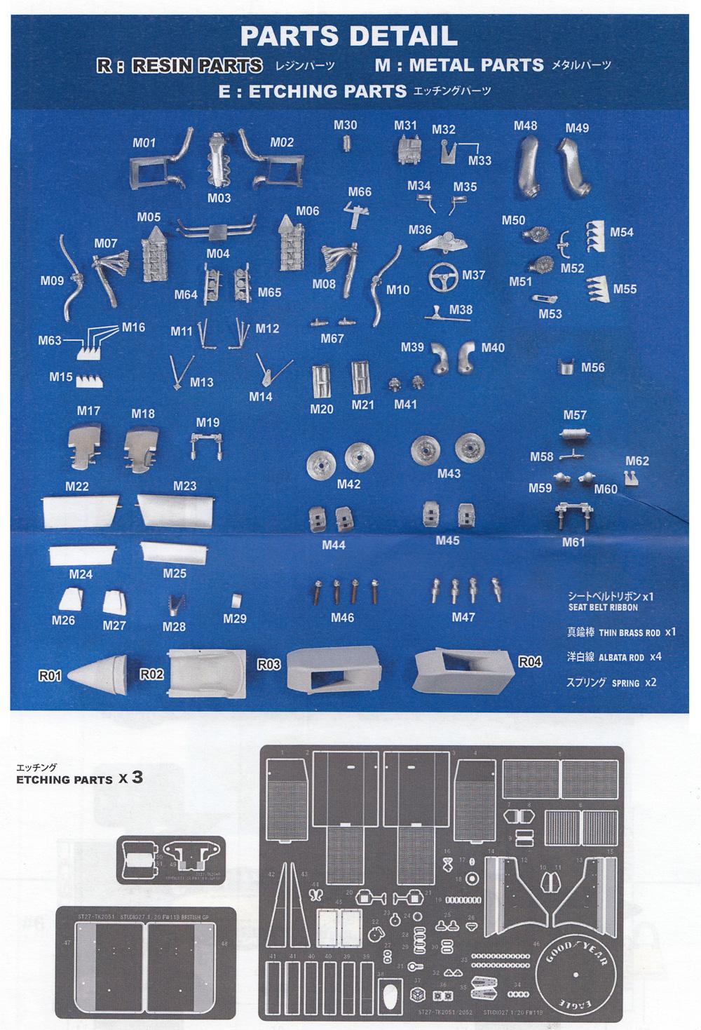 ウイリアムズ FW11B 1987 イタリアGP (トランスキット)レジン(スタジオ27F-1 トランスキットNo.TK2066R)商品画像_2