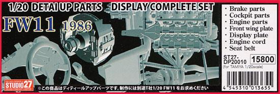 ウイリアムズ FW11 1986 前期型エンジン仕様 ディスプレイコンプリートセットメタル(スタジオ27F-1 ディテールアップパーツNo.DP20010)商品画像