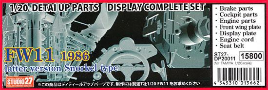 ウイリアムズ FW11 1986 後期型シュノーケルダクト仕様 ディスプレイコンプリートセットメタル(スタジオ27F-1 ディテールアップパーツNo.DP20011)商品画像