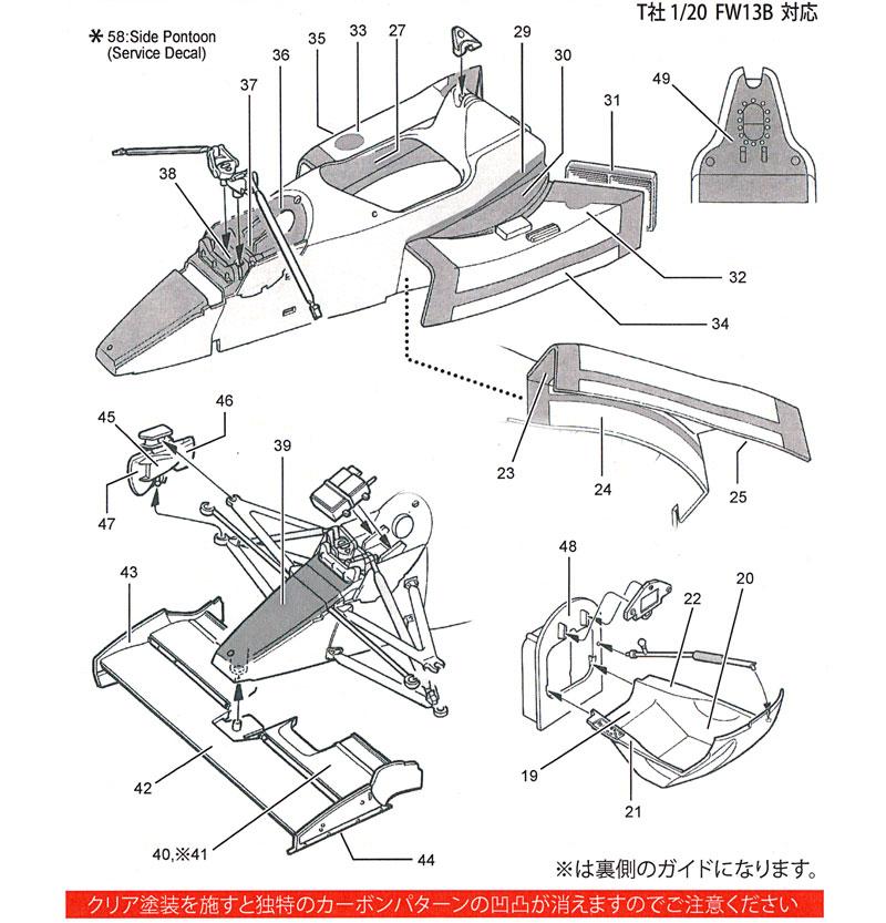 ウィリアムズ FW13B カーボンデカールデカール(スタジオ27F1 カーボンデカールNo.CD20035)商品画像_2