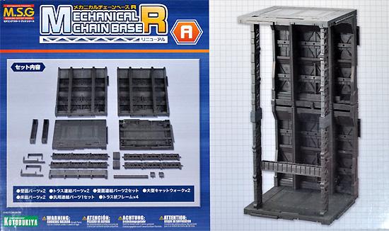 メカニカル・チェーンベース R (A)プラモデル(コトブキヤM.S.G メカニカルベースNo.MB043)商品画像