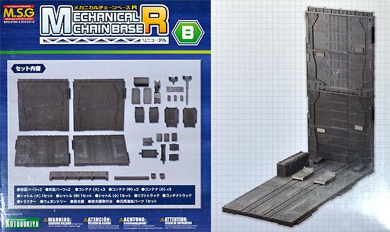 メカニカル・チェーンベース R (B)プラモデル(コトブキヤM.S.G メカニカルベースNo.MB044)商品画像