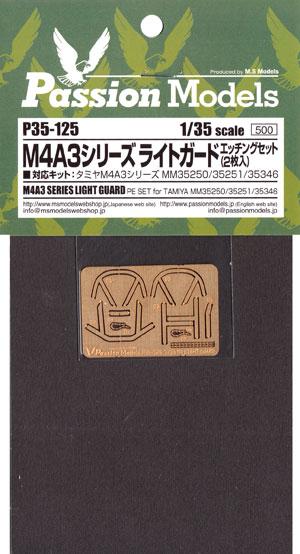 M4A3シリーズ ライトガード エッチングセット (2枚入)エッチング(パッションモデルズ1/35 シリーズNo.P35-125)商品画像