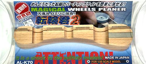 マジカルホイールプレーナー 転輪君 2カンナ(シモムラアレック職人堅気No.AL-K070)商品画像