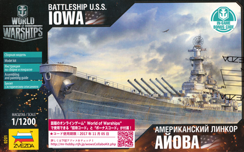 アメリカ海軍 戦艦 アイオワプラモデル(ズベズダWorld of WarshipsNo.9201)商品画像