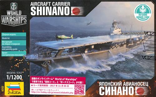 日本海軍 空母 信濃プラモデル(ズベズダWorld of WarshipsNo.9202)商品画像