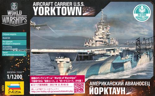 アメリカ海軍 空母 ヨークタウンプラモデル(ズベズダWorld of WarshipsNo.9203)商品画像