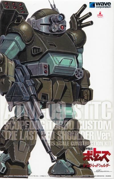 AMT-09-STTC スコープドッグ ターボカスタム ザ・ラストレッドショルダーVer. (PS版)プラモデル(ウェーブ装甲騎兵ボトムズNo.PS-002)商品画像